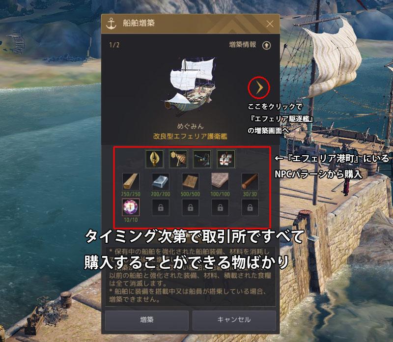 黒い砂漠 護衛艦 増築